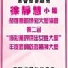 恭賀本會榮譽顧問徐靜慧小姐榮獲「博彩業界傑出女性大獎」